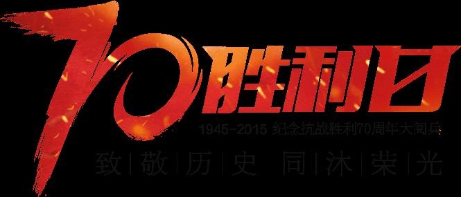 九三阅兵啦,今天是举国欢庆的日子,中国抗日战争以及世界反法西斯战争胜利的纪念日!